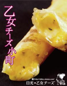 乙女チーズ小町画像
