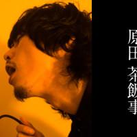 aozora_harada