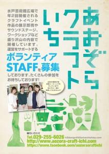 aozora_staff