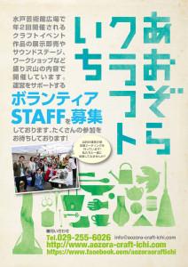 aozora_staff2
